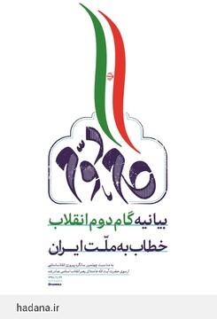 نشست مدیران مدارس خواهران استان اصفهان برگزار می شود