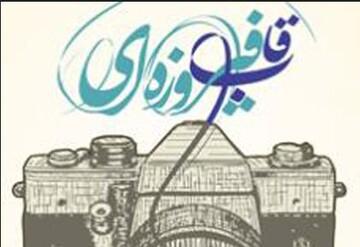 برگزاری نمایشگاه ملی عکس «قاب فیروزهای» در نهم ربیع