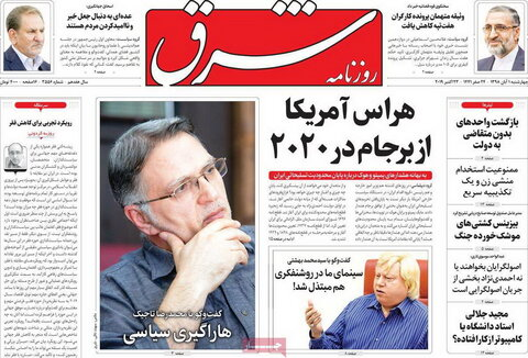 صفحه اول روزنامههای ۱ آبان ۹۸