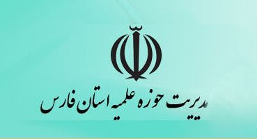 حوزه علمیه فارس