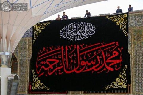 نشر معالم الحزن بذكرى رحيل الرسول الأعظم (ص)