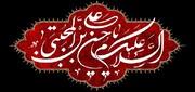 شعر  حسینی مجتبایی