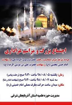 اجتماع بزرگ عزاداری مردم تبریز برگزار می شود