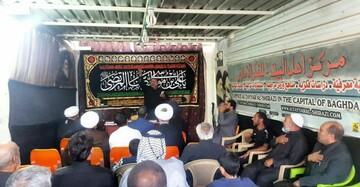 """مرکز اهل بیت(ع) در بغداد نشست فکری با عنوان""""رحمت و وحدت در سیره نبوی"""" برگزار کرد"""