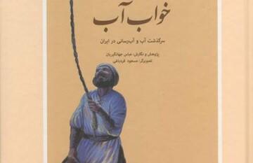 «خواب آب»؛ داستانی جدید از ابتکار ایرانیها برای آبرسانی