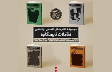 «تأملات نابهنگام» در بازار کتاب ایران