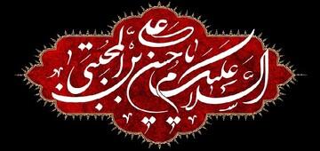 ارائه بیش از ۶۰ مقاله با موضوع امام حسن مجتبی(ع) در پایگاه عرفان