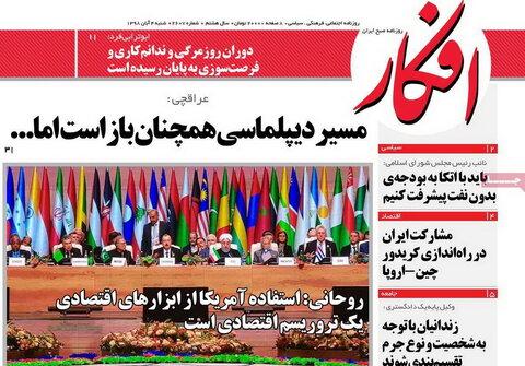 صفحه اول روزنامه های 4 آبان 98
