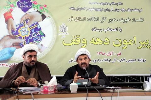 تصاویر/ نشست خبری مدیرکل اوقاف و امورخیریه استان قم