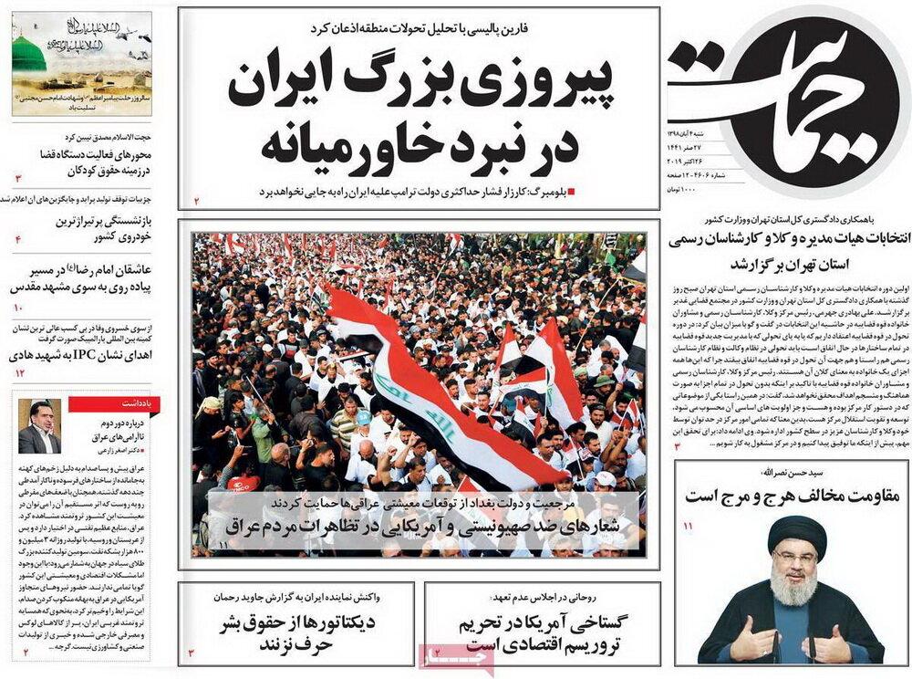 صفحه اول روزنامه های ۴ آبان ۹۸