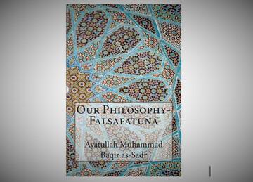 """""""Our Philosophy"""" written by Sayyid Muhammad Baqir al-Sadr"""