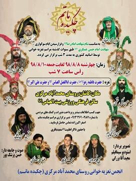 مراسم تعزیه خوانی در محمد آباد آران و بیدگل برگزار می شود