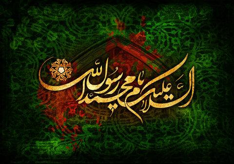 پیامبر گرامی اسلام