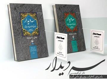 «سه دیدار» نادر ابراهیمی با امام خمینی
