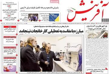 صفحه اول روزنامههای ۸ آبان ۹۸