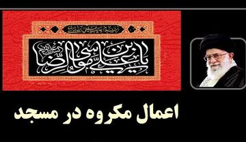 احکام شرعی | نگاهی بر اعمال مکروه در مسجد