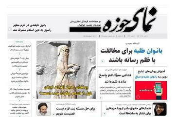 شماره جدید نمای حوزه منتشر شد+ دانلود