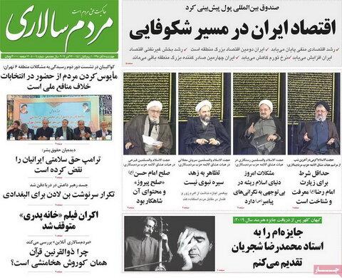 صفحه اول روزنامههای 8 آبان 98
