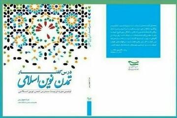 کتاب «درس گفتار تمدن نوین اسلامی» منتشر شد