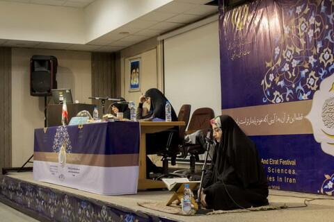 تصاویر/ بیستوچهارمین جشنواره قرآن و عترت دانشگاههای علوم پزشکی کشور در همدان