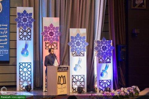 بالصور/ مهرجان القرآن والعترة الرابع والعشرين لجامعات العلوم الطبي في البلاد بمدينة همدان
