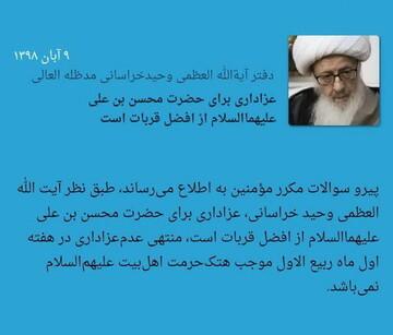 عزاداری برای حضرت محسن(ع) از افضل قربات است