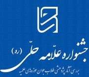 صاحبان ۵۰ اثر پژوهشی جشنواره استانی علامه حلی(ره) لرستان تقدیر شدند