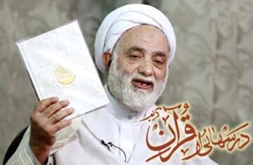 سئوالات مسابقه پیام کوتاه جدیدترین برنامه درس هایی از قرآن استاد قرائتی