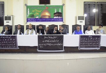 """کنفرانس """"سیره امام حسین (ع)"""" در ایالت پنجاپ پاکستان برگزار شد+تصاویر"""