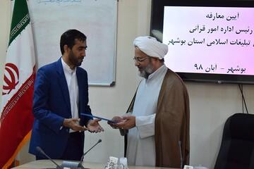 رئیس اداره امور قرآنی تبلیغات اسلامی استان بوشهر معرفی شد