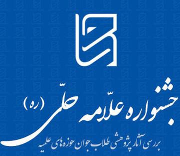 شورای علمی جشنواره علامه حلی آذربایجان شرقی تشکیل جلسه داد