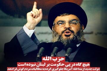 عکس نوشته| حزب الله هیچ گاه در پی حکومت بر لبنان نبوده است