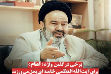 عکس نوشته| برخی در گفتن واژه «امام» برای آیتالله العظمی خامنهای بخل میورزند