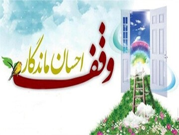 وقف با اعتقاد دینی و ایمانی مردم ایران عجین است