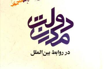 معرفی کتاب | دولت مدرن اینگونه است