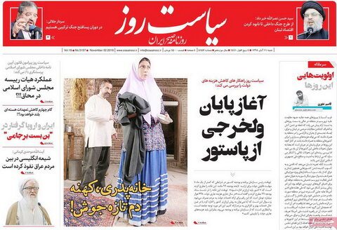 صفحه اول روزنامههای 11 آبان 98
