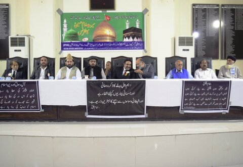 """کنفرانس """"سیره امام حسین (ع)"""" در دادگاه ایالت پنجاپ پاکستان"""