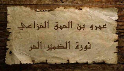 عمرو بن الحمق الخزاعي ثورة الضمير الحر