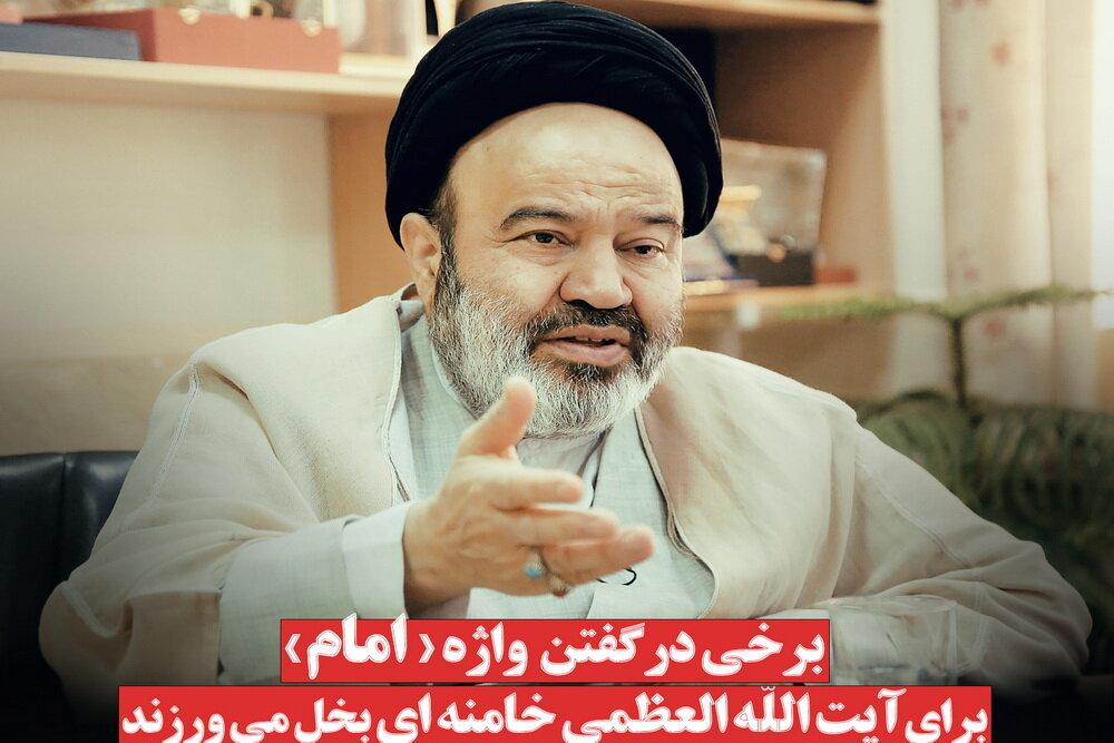 عکس نوشته  برخی در گفتن واژه «امام» برای آیتالله العظمی خامنهای بخل میورزند