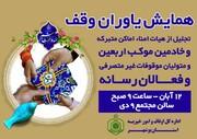 خبرنگار حوزه در بوشهر به عنوان «واقف رسانه» تجلیل شد