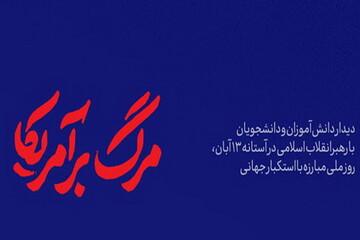 صوت| سابقه دشمنی آمریکا با ملت ایران