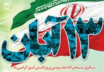 فردا روز آزمون ملت ایران در برابر زیاده خواهی های دشمنان است