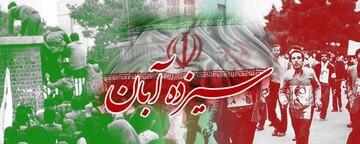 بیانیه شورای سیاستگذاری ائمه جمعه به مناسبت 13 آبان