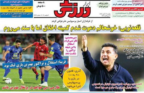 صفحه اول روزنامههای 12 آبان 98