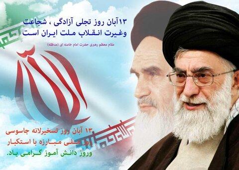 حوزه علميه خواهران مازندران؛ 13 آبان
