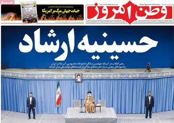 صفحه اول روزنامههای ۱۳ آبان ۹۸