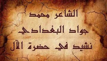 الشاعر محمد جواد البغدادي نشيد في حضرة الآل