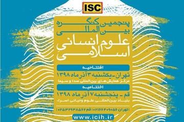 ثبت نام پنجمین کنگره بینالمللی علوم انسانی اسلامی آغاز شد