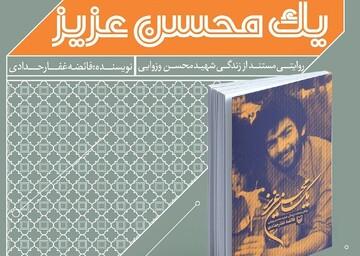 روایت مستند «یک محسن عزیز» از شهیدی که لانه جاسوسی آمریکا را تسخیر کرد
