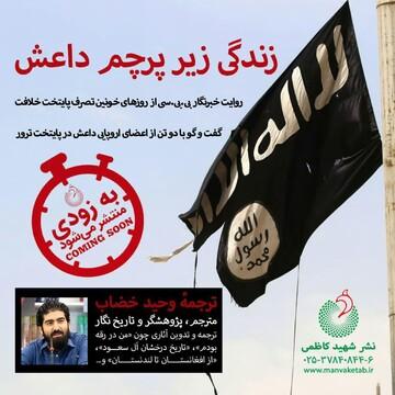 زندگی زیر پرچم داعش به زودی